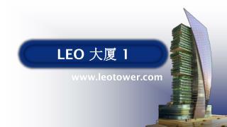 LEO  大厦  1