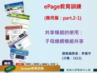 ePage 教育訓練 ( 應用篇: part.2-1)