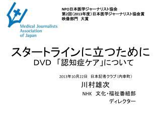 DVD 「 認知症ケア」 について