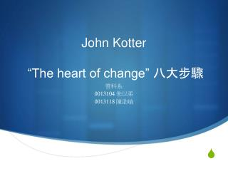 "John  Kotter ""The heart of change""  八大步驟"
