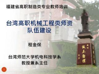 台湾 高职 机械工程类师资队伍建设
