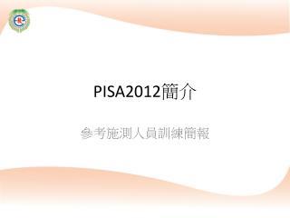 PISA2012 簡介