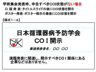 日本循環器病予防学会 CO I 開示 筆頭発表者名: ○○ ○○