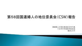 第5 8 回国連婦人の地位委員会( CSW )報告