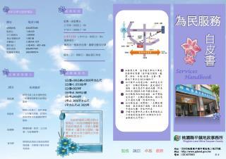 桃園縣平鎮地政事務所 Pingjhen  Land  Office,Taoyuan  County