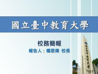 國立臺中教育大學