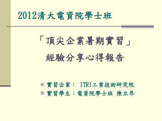 2012 清大電資院學士 班
