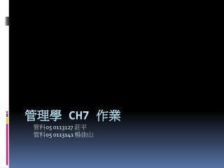 管理學  CH7  作業