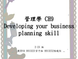 管理 學  CH9 Developing your business planning skill