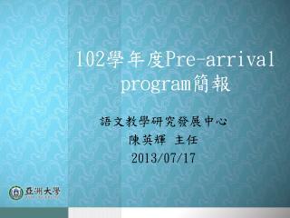 102 學年度 Pre-arrival program 簡報