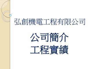 弘創 機 電 工程 有限公司