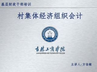 村集体经济组织会计