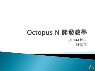 Octopus N  開發 教學