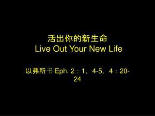 活出你的新生命 Live  O ut  Y our  N ew  L ife