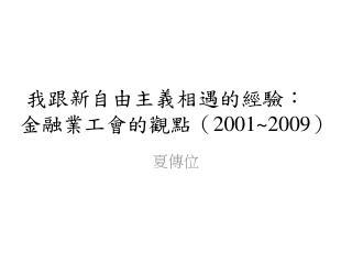我跟新自由主義相遇的經驗:金融業工會的觀點( 2001~2009 )