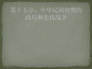 第十五章、中华民国初期的政局和北伐战争