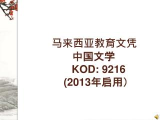 马来西亚教育文凭 中国文学 KOD: 9216 (2013 年启用)