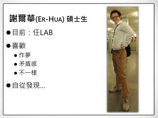謝爾華 ( Er-Hua )  碩士 生