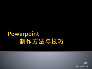 Powerpoint 制作方法与技巧