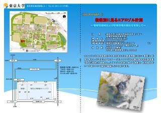 東京都目黒区駒場4-6-1 TEL 03-3812-2111( 代表 ).