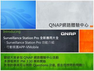 Introducing Surveillance Station Pro  全新應用大全 . Surveillance Station Pro  功能介紹 .行動裝置 APP-VMobile