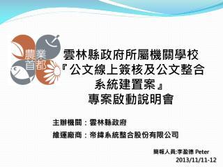 雲林縣政府所屬機關學校『公文線上簽核及公文整合系統建置案』 專案啟動說明會