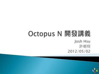 Octopus N  開發講義
