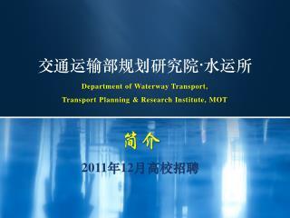 交通运输部规划研究院  水运所 Department of Waterway Transport, Transport Planning & Research Institute, MOT