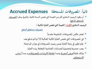 ثانياً: المصروفات المستحقة   Accrued Expenses