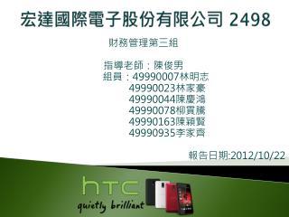 宏達國際電子 股份有限公司 2498