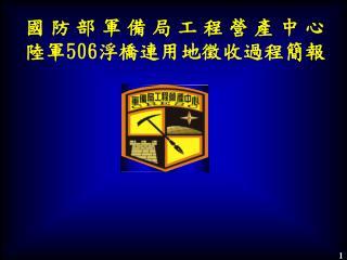 國防部軍備局工程營產中心 陸軍 506 浮橋連用地徵收過程簡報