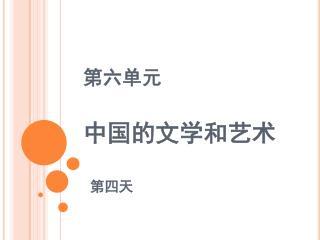 第六单元 中国的文学和艺术