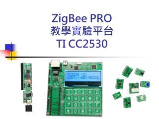 ZigBee PRO 教學實驗平台 TI CC2530
