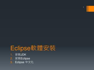 Eclipse 軟體安裝
