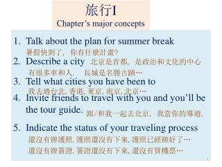 Talk about the plan for summer break Describe a city Tell what cities you have been to