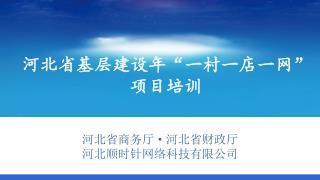 河北省商务厅 · 河北省财政厅 河 北顺时针网络科技有限公司