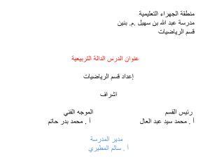 منطقة الجهراء التعليمية  مدرسة عبد الله بن سهيل .م. بنين  قسم الرياضيات