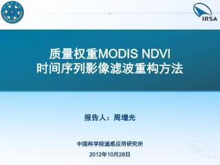 质量权重 MODIS NDVI 时间序列影像滤波重构方法