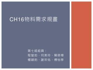Ch16 物料需求規畫