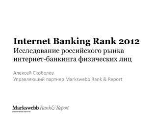 Internet Banking Rank 2012 Исследование российского рынка интернет-банкинга физических лиц