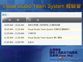 Visual Studio Team System  體驗營