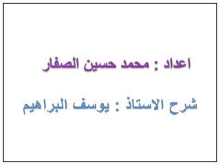اعداد : محمد حسين الصفار