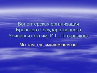 Волонтёрская организация Брянского Государственного Университета им. И.Г. Петровского