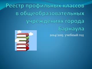 Реестр профильных классов в общеобразовательных учреждениях города Барнаула