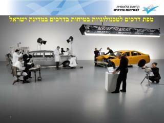 מפת דרכים לטכנולוגיות בטיחות בדרכים במדינת ישראל