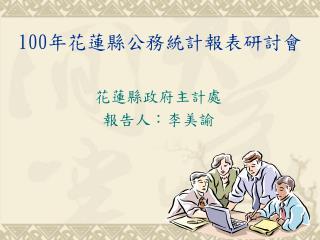 100 年花蓮縣公務統計報表研討會