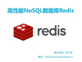 高性能 NoSQL 数据库 Redis