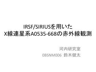 IRSF/SIRIUS を 用いた X 線連星系 A0535-668 の赤外線観測