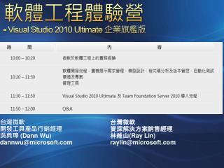 軟體工程體驗營 - Visual Studio 2010 Ultimate  企業旗艦版