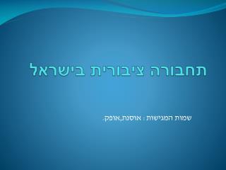 תחבורה ציבורית בישראל